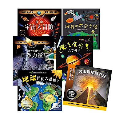 閣林 驚奇酷百科:宇宙大冒險選輯(精選6冊)