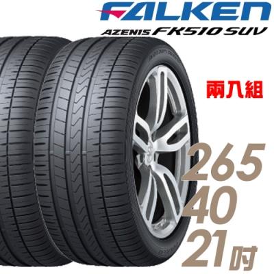 【飛隼】AZENIS FK510 SUV 高性能輪胎_二入組_265/40/21