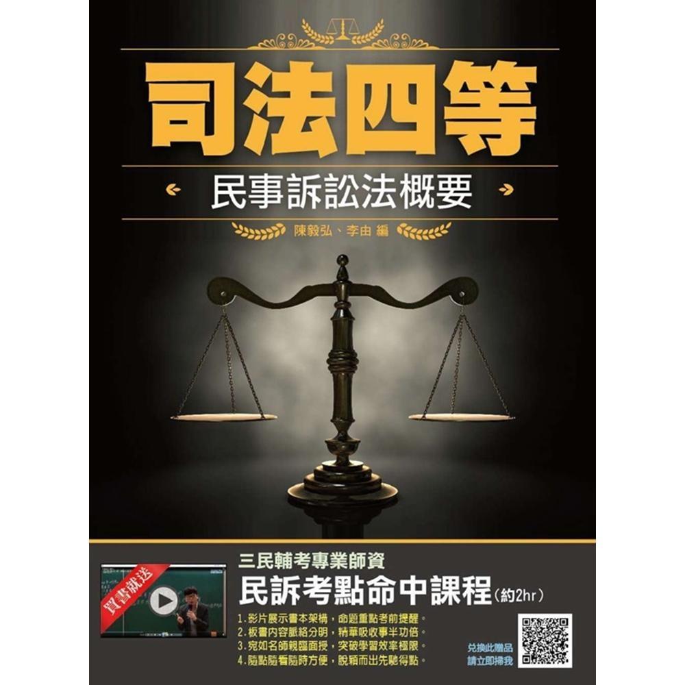 2019年民事訴訟法概要 (司法特考適用) (四版) (T076J19-1)