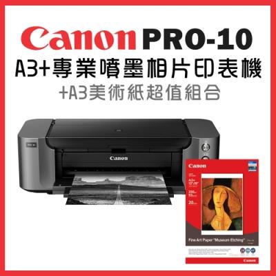 (機+紙)CANON PIXMA PRO-10 A3+專業噴墨相片印表機+A3美術相紙組