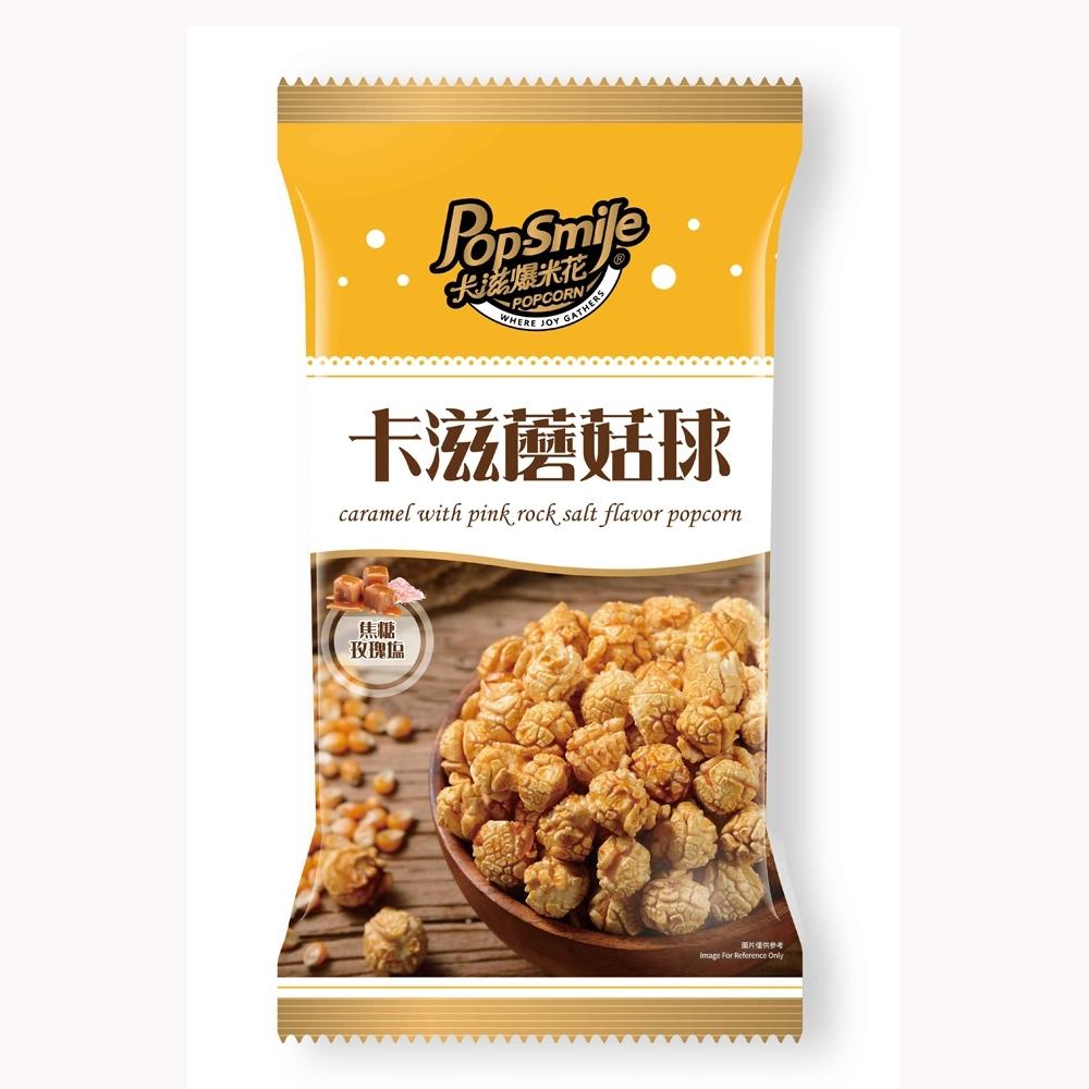 卡滋-蘑菇球爆米花-焦糖玫瑰鹽(100g)