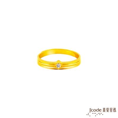 J code真愛密碼金飾 愛的默契黃金女戒指