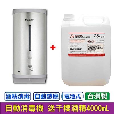 紅外線感應不銹鋼乾洗手機 加贈千櫻酒精4000mL/瓶 (酒精清毒器/多功能自動消毒機)