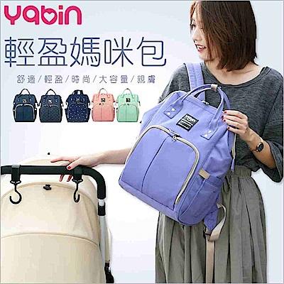 YABIN媽媽包大開口掀開奶瓶尿布後背包