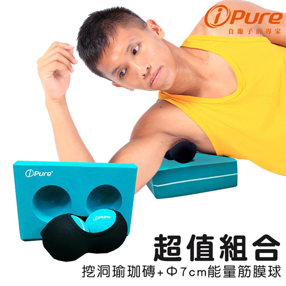 Yoga i-Pure 挖洞瑜珈磚+7cm能量筋膜球2顆組-附送球收納袋