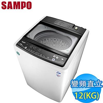 [福利品] SAMPO聲寶 12KG 變頻直立式洗衣機 ES-HD12B(W1)