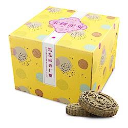 英記餅家 黑芝麻杏仁餅(6入/盒)