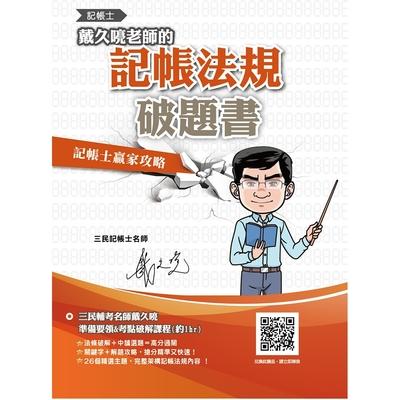 戴久喨老師的記帳法規破題書(Y013M21-1)
