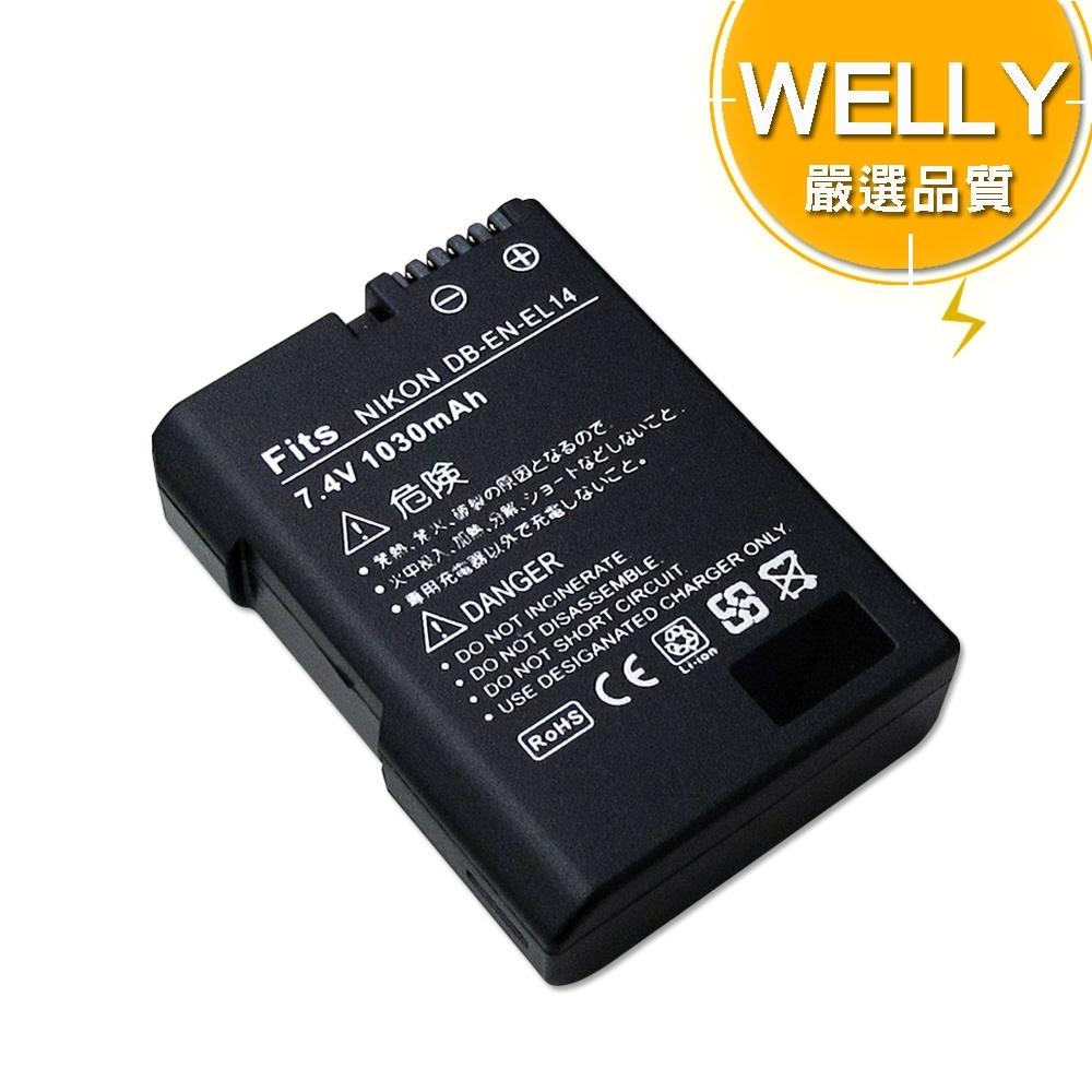 WELLY Nikon EN-EL14 / ENEL14a 高容量防爆相機鋰電池