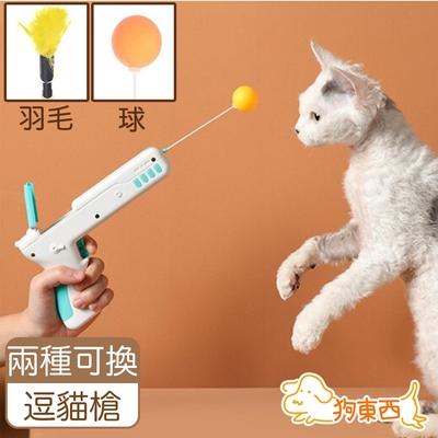 【DOG狗東西】自動回彈 寵物逗貓棒/互動 訓練式 逗貓槍