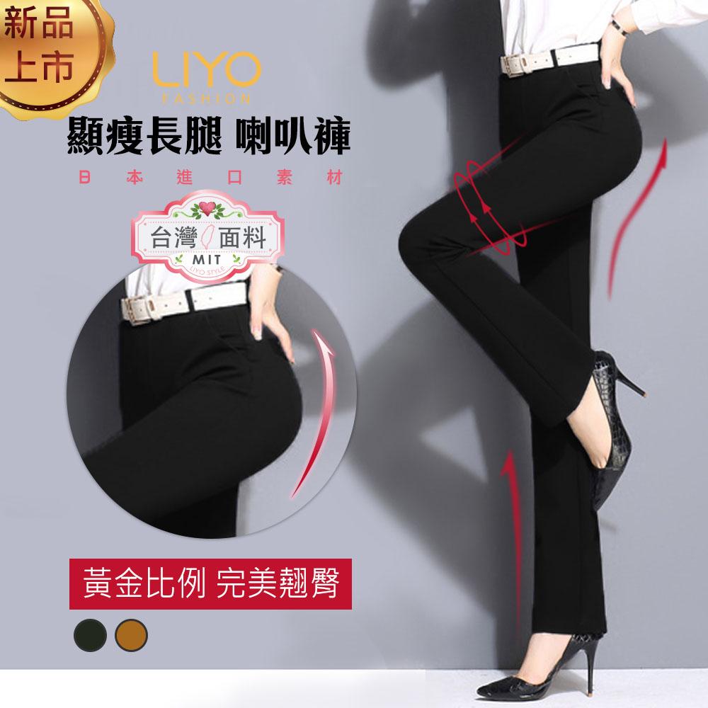 褲子-LIYO理優-MIT顯瘦美腿鬆緊彈力微喇叭長褲