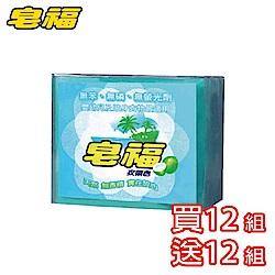 皂福 衣領皂170g x 2+1 塊/組x24組