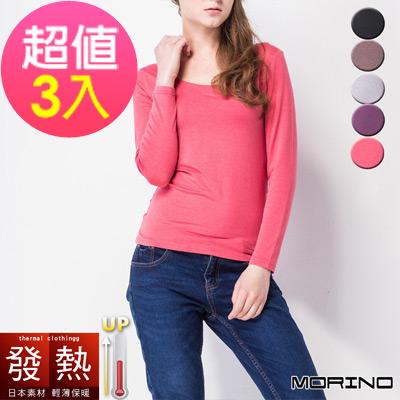 衛生衣  女 發熱衣 長袖T恤 U領衫(超值3件組)MORINO