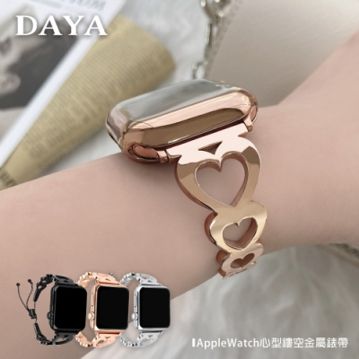 【DAYA】Apple Watch 38/40mm 心型鏤空金屬錶帶/替換錶帶