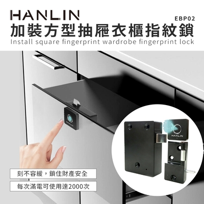 HANLIN-加裝方型抽屜衣櫃指紋鎖