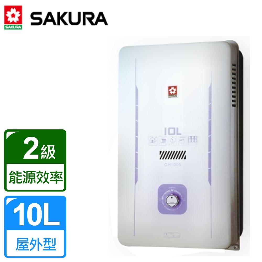 櫻花牌 SAKURA 10L屋外型熱水器 GH-1005天然瓦斯 限北北基配送
