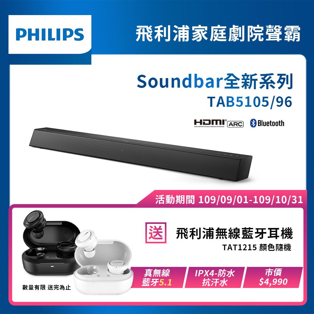 PHILIPS飛利浦 2.0聲道 環繞音響聲霸SoundBar TAB5105/96