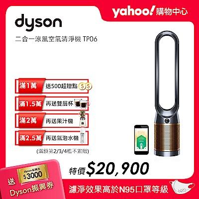 [時時樂限定]Dyson戴森 智慧涼風清淨機 TP06 二色可選