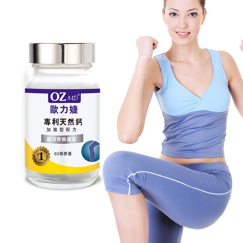 歐力婕 專利天然鈣加強型配方(60顆/瓶)-即期良品-2019/07/14