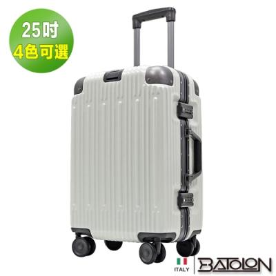 義大利BATOLON  25吋  浩瀚星辰TSA鎖PC鋁框箱/行李箱 (4色任選)