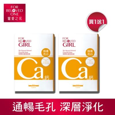 寵愛女孩 買1送1-煥膚嫩白礦物雲絲膜(3片/盒)
