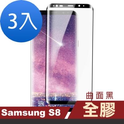 三星 Galaxy S8 全膠 高清 曲面黑 手機貼膜-超值3入組