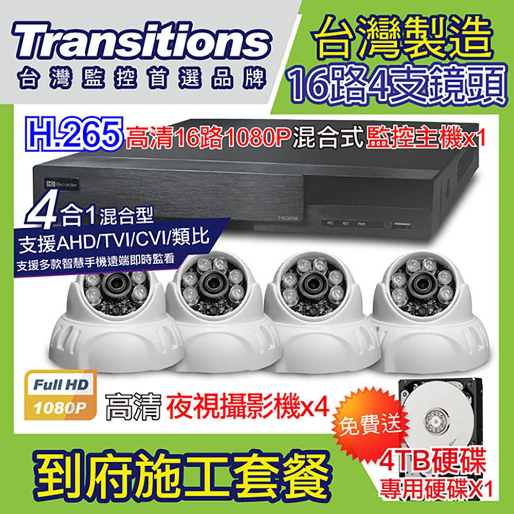 全視線 台灣製造施工套餐 16路4支安裝套餐 主機DVR 1080P 16路監控主機+4支 紅外線LED攝影機(TS-AHD83D)+4TB硬碟