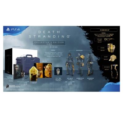 PS4 Death Stranding 死亡擱淺(珍藏版)