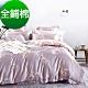 (雙12)Saint Rose 雙/大均價 頂級精緻100%純天絲全鋪棉床包兩用被組