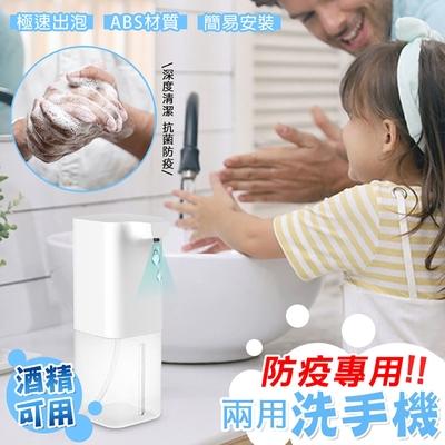 紅外線自動感應酒精噴霧泡沫洗手器 防疫必備