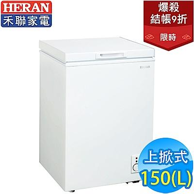 結帳9折!HERAN禾聯 150L 上掀式冷凍櫃 HFZ-1562