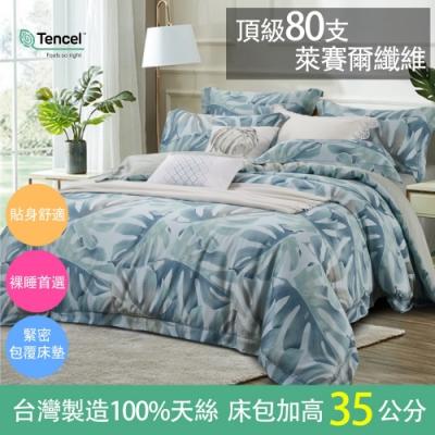 eyah 100%80支純天絲台灣製單人床包雙人被套三件組 楓香白樺