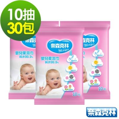 奈森克林 純水嬰兒柔濕巾10抽30包/組