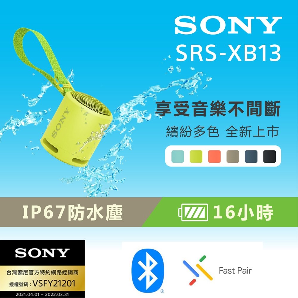 [SONY 索尼公司貨 保固365] SRS-XB13 防水 防塵 重低音輕便藍牙喇叭