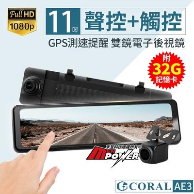 CORAL AE3 11吋全屏觸控 測速雙錄 電子後視鏡 行車記錄器