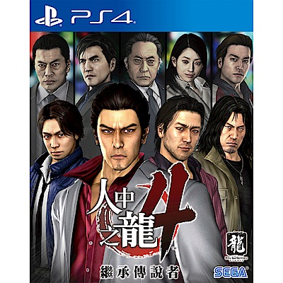 PS4 人中之龍4 繼承傳說者中文版
