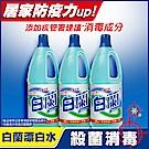 白蘭 漂白水1.5L