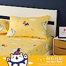 鴻宇HongYew 美國棉 白白日記 歡樂派對時光黃 枕套2入 台灣製