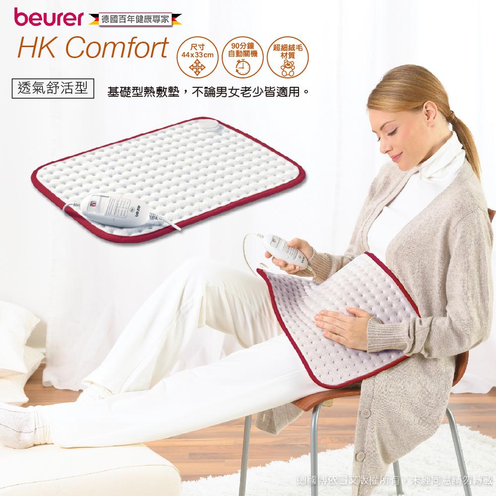 beurer 德國博依熱敷墊 《舒活透氣型》HK comfort