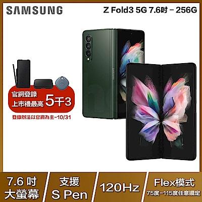 Samsung 三星 Galaxy Z Fold3 5G 7.6吋 折疊智慧手機 (12G/256G)