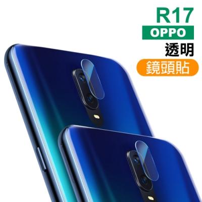 OPPO R17 透明 鏡頭貼 9H鋼化玻璃膜 手機鏡頭保護貼