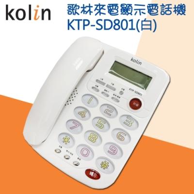 歌林Kolin 來電顯示有線電話 家用電話 電話 KTP-SD801
