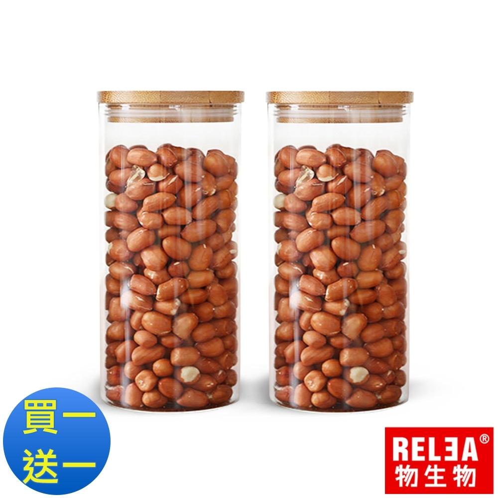 [買一送一]RELEA 物生物 竹蓋直筒耐熱玻璃密封罐650ml