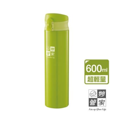 妙管家 超輕量真空彈蓋保溫杯600ml(青綠) HKVL-T600G