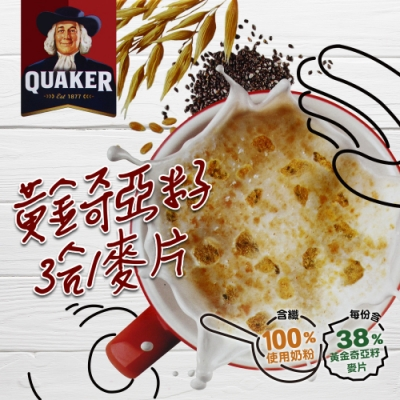桂格 黃金奇亞籽3合1麥片(33gx50入)