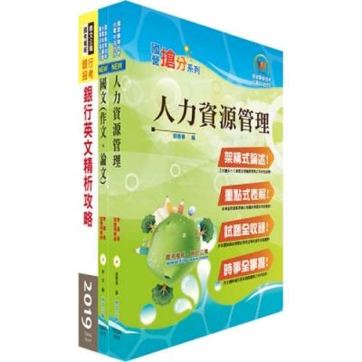 華南銀行(人力資源規劃人員)套書(題庫網帳號、雲端課程)