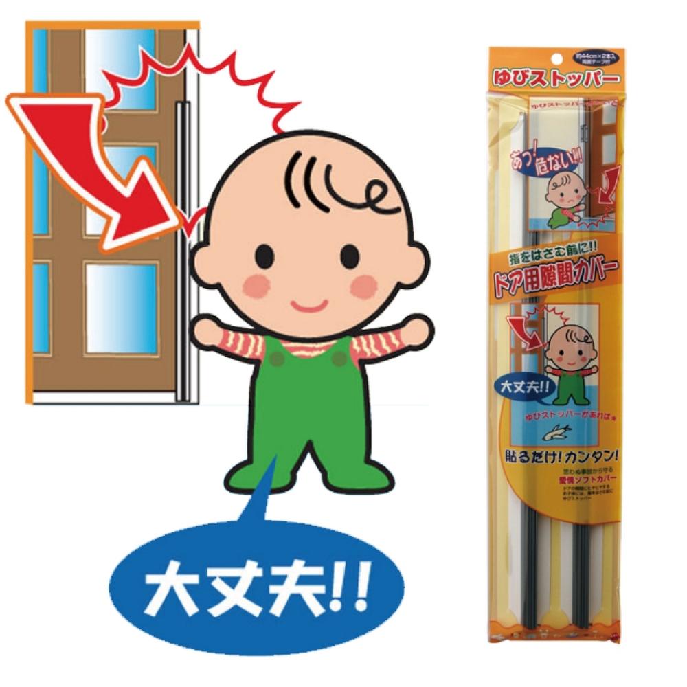 日本 CAR-BOY-門縫專用安全護條2入(白色)