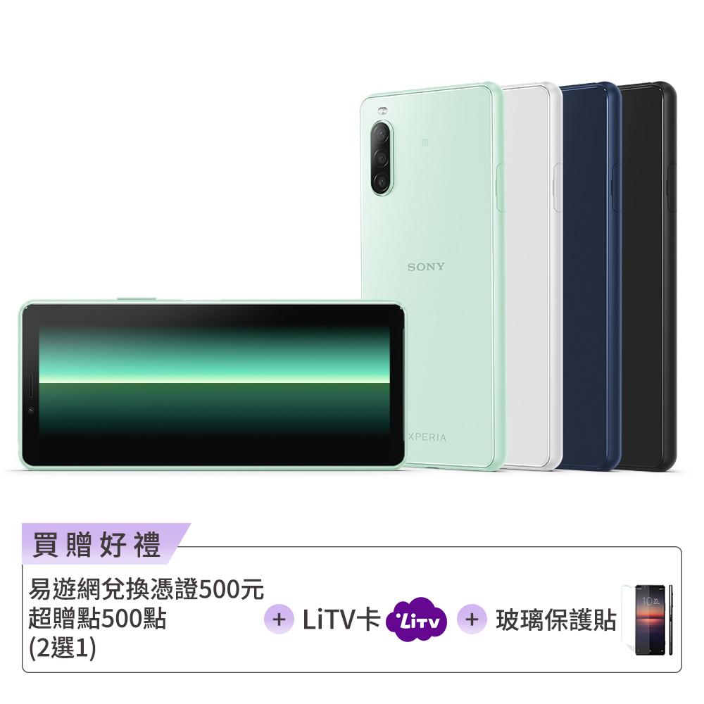 [旅遊金or超贈點組合]SONY Xperia 10 II (4G/128G) 6吋三鏡頭智慧手機