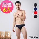 (超值6件組)男內褲 型男純棉素色三角褲TELITA