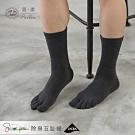 貝柔機能抗菌萊卡除臭襪五指長襪_灰色(男女款)